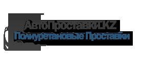 Avtoprostavki.kz - Полиуретановые проставки для увеличения клиренса (дорожного просвета), вкладыш опоры стойки, проставки под пружины, проставки под стойки